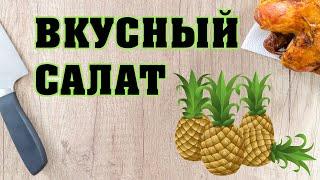 Салат с Курицей и Ананасами - Очень Вкусная Штука