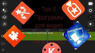 Топ 5 программ для видеомонтажа на андроид