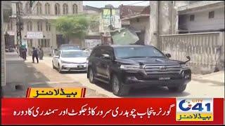 Governor Punjab Visits   4am News Headline    23 July 2021   City 41