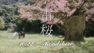 角川文庫『雷桜』宇江佐真理映画『雷桜』予告編2