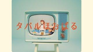 TABARU MV - タバルほおばる