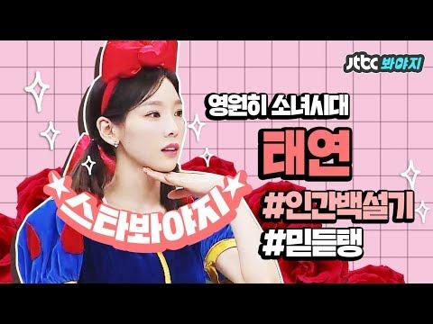 [스타★봐야지] 매력 부자 태연(Tae Yeon) 심쿵★덕쿵★입덕 모먼트 #아는형님 #히든싱어 #JTBC봐야지