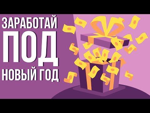 Заработок в интернете на просмотрах видео