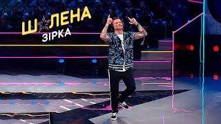 Этэншн: бой рокера Жени Галича и поп певицы Michelle Andrade – Шалена зірка