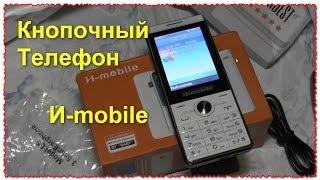 Телефон кнопочный M7 Quad Band