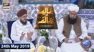 Shan e Iftar - Aalim Aur Aalam - 24th May 2019
