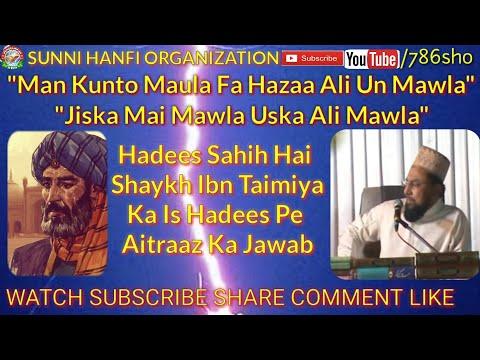 Ghadir E Khum Hadees Man Kunto Maula Pe Allama Ibn   Youtube