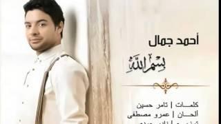 تحميل و مشاهدة اغنية احمد جمال بسم الله 2015 بمناسبه افتتاح قناه السويس النسخة الاصلية YouTube MP3