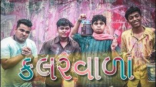 khajurbhai ni moj - કલરવાડો - gujarati comedy video by nitin jani (jigli khajur)