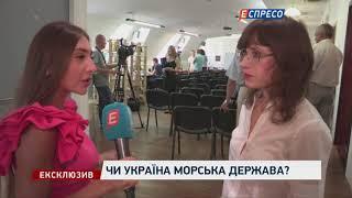 Чи Україна морська держава?