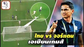ชมฟอร์ม ทีมชาติไทย vs จอร์แดน เอเชียนเกมส์ ในยุคของ ซิโก้ คุมทีม