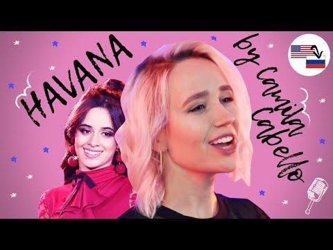 Клава транслейт / HAVANA by Camila Cabello (Пародия на русском)