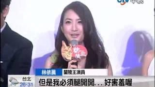 """[中視新聞] """"蘭陵王""""首映 林依晨 馮紹峰 陳曉東 主演"""