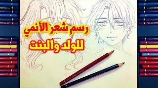 كيف نرسم الشعر - نصائح || How To Draw Anime Hair