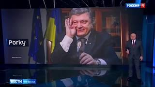 """СМИ России и """"ДНР"""" о Зеленском, Порошенко, Тимошенко"""