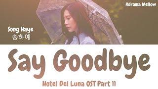 Song Haye (송하예)   Say Goodbye (Hotel Del Luna OST Part 11) Lyrics (HanRomEng가사)