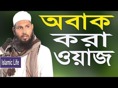 নতুন বক্তার নতুন ওয়াজ | যে শোনে সেই অবাক হয় | New waz 2019 | Bangla Waz | Waj | Waz Mahfil | Bd Waz