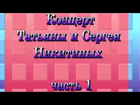 Татьяна и Сергей Никитины. Концерт в Киеве. 1 часть. 1995 год.