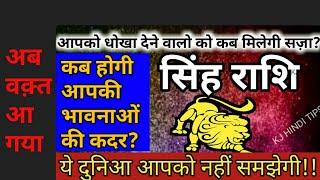 सिंह राशि वालो वक़्त रहते देख ले क्या अच्छा क्या बुरा यह घटना होकर रहेगी#singh#rashi#leo#horoscop# - Download this Video in MP3, M4A, WEBM, MP4, 3GP