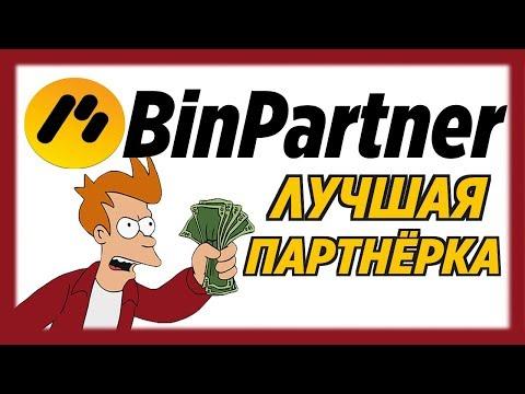 Арбитраж трафика! Заработок на партнерской программе BinPartner, ПЛАТИТ от 10$