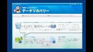 データ復元:PCで失われたデータの復元方法