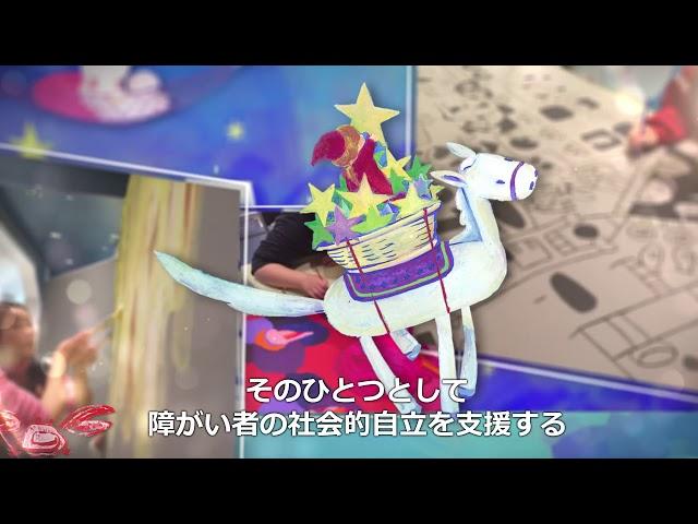 CSR活動報告動画パラリンアート