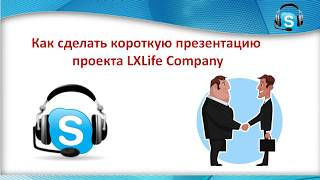 План презентации компании LXLife Company