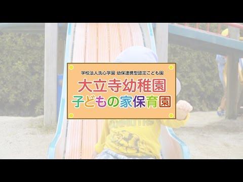 大立寺幼稚園 紹介ムービー