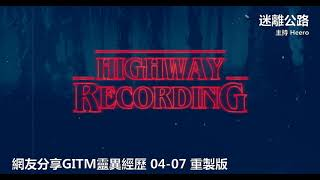 【迷離公路】網友分享GITM 靈異經歷 04-07 重製版 (廣東話)
