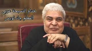 تحميل اغاني ختام التسبحة عربي ( يا الله إرحمنا ) _ المعلم جاد لويس MP3