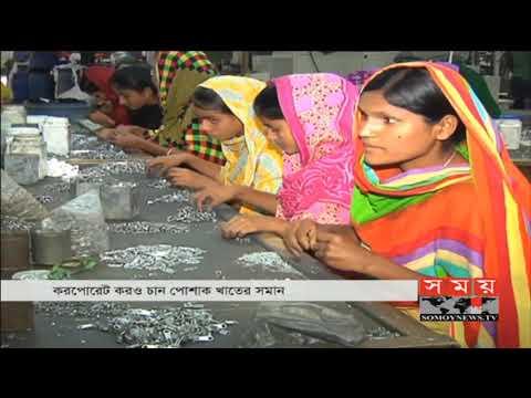 রফতানিতে প্রণোদনা চান পোশাক খাতের আনুষঙ্গিক পণ্য প্রস্তুতকারকরা | RMG Bangladesh