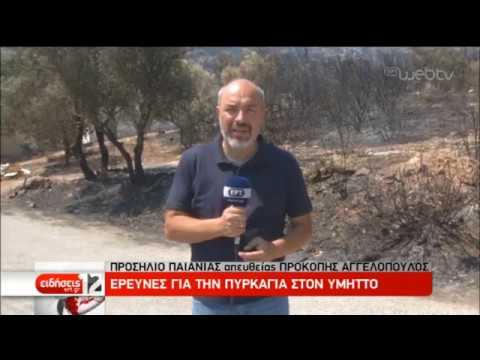 Έρευνα της Πυροσβεστικής για τη φωτιά στον Υμηττό | 13/08/2019 | ΕΡΤ