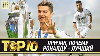 """ТОП-10 причин, почему Роналду - лучший игрок в истории """"Реала"""""""