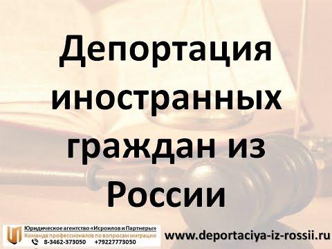 Депортация иностранных граждан из России
