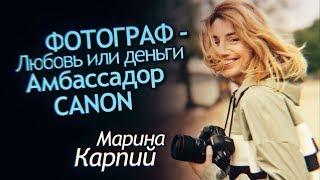 Фотограф - Любовь или Деньги? Как совмещать карьеру и семью. Амбассадор Canon Марина Карпий Интервью