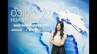 Hua Seng Heng News Update 22-03-2561