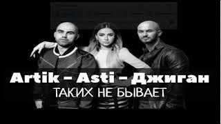 Artik & Asti (Джиган)   Таких не бывает 2019