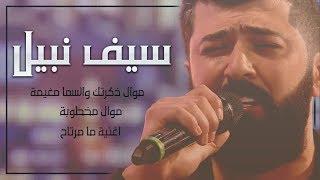 تحميل اغاني سيف نبيل (موال ذكرتك والسما مغيمة + موال مخطوبة + اغنية ما مرتاح) MP3
