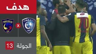 هدف الحزم الثاني ضد الهلال (إليماو) في الجولة 13 من دوري كاس الأمير محمد بن سلمان للمحترفين