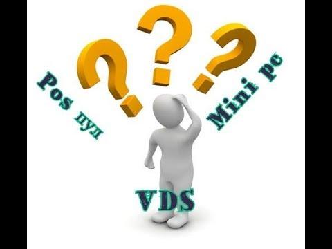 Что лучше Pos пул или Mini pc или VDS