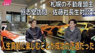 【不動産オーナー必見!】札幌恒志堂本社に訪問して不動産経営の指南を受ける