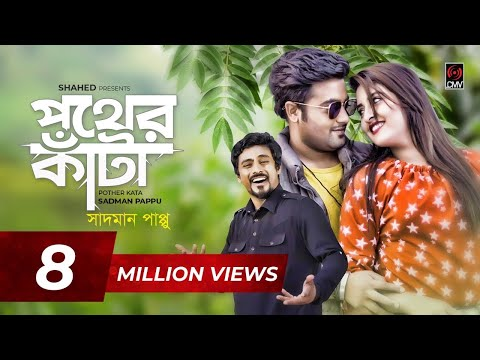 Pother Kata | Sadman Pappu | Sahriar Rafat | Official Music Video | New Song 2019