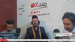 تحميل اغاني لقاء مع الفنان عصام كرم والملحن حمزة جعفر MP3