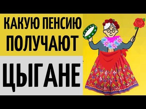 Какую пенсию получают цыгане и другие кочевые народы РФ?