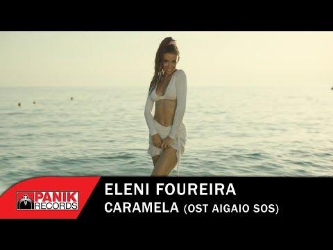 Ελένη Φουρέιρα - Καραμέλα   Αιγαίο SOS OST - Official Music Video
