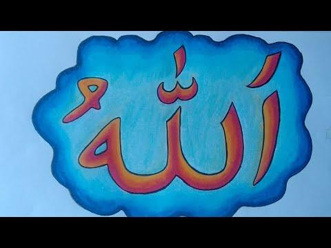 Menggambar Pemandangan Gambar Kaligrafi Allah Berwarna