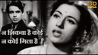 Lata Mangeshkar - मधुबाला, दिलीप   - YouTube