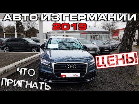 Авто из Германии 2019: Что везти? Цены? Смысл? видео