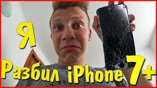 ВЛОГ ♦ Я разбил айфон 7 плюс