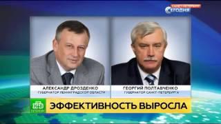 Главу Ленобласти отметили в рейтинге губернаторов за экономическую эффективность